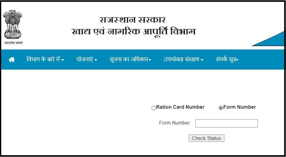 राशन कार्ड आवेदन राजस्थान