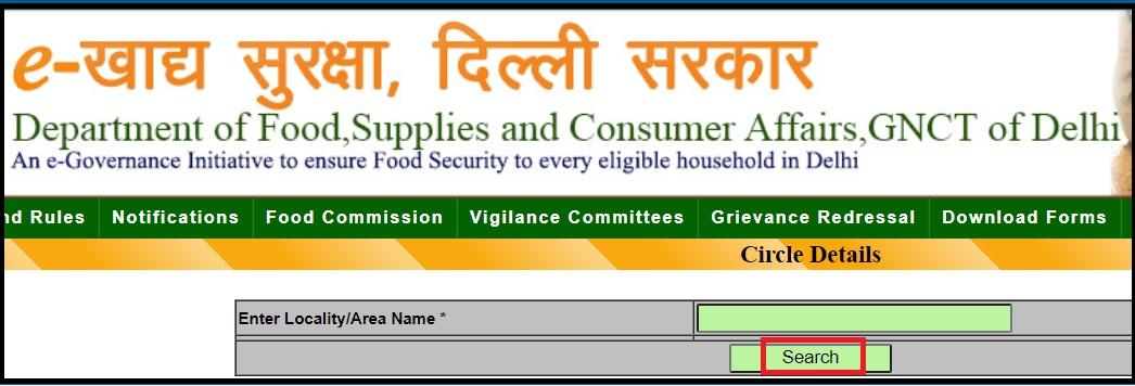 दिल्ली राशन कार्ड ऑनलाइन आवेदन