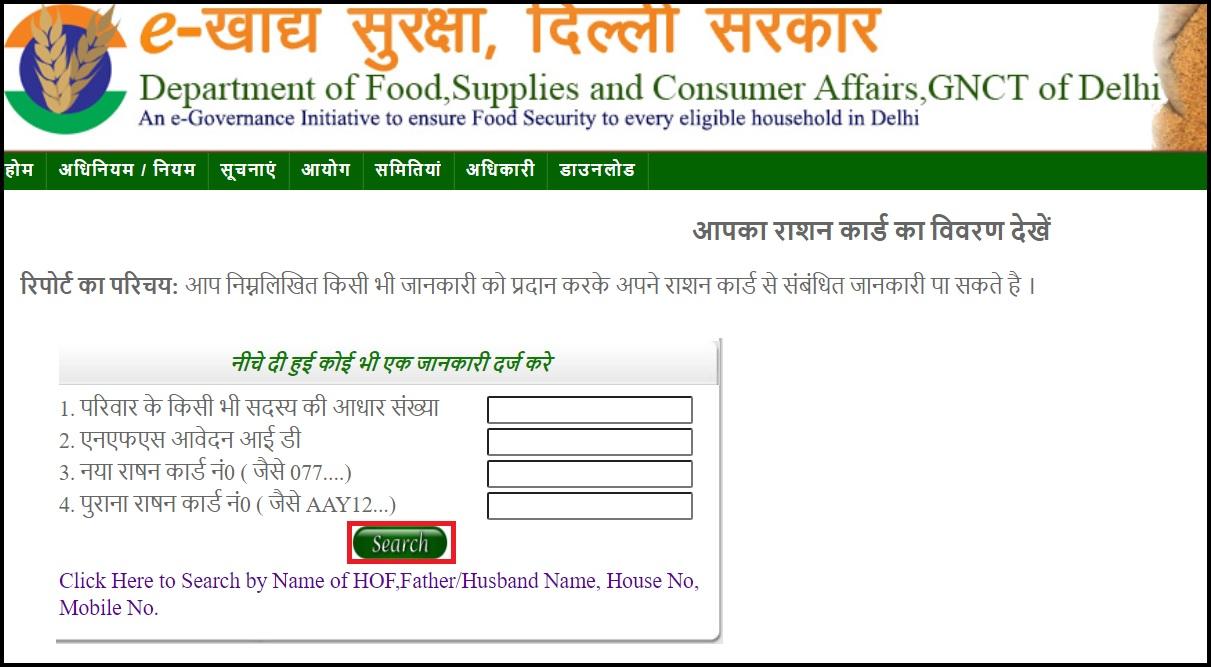 राशन कार्ड ऑनलाइन आवेदन दिल्ली