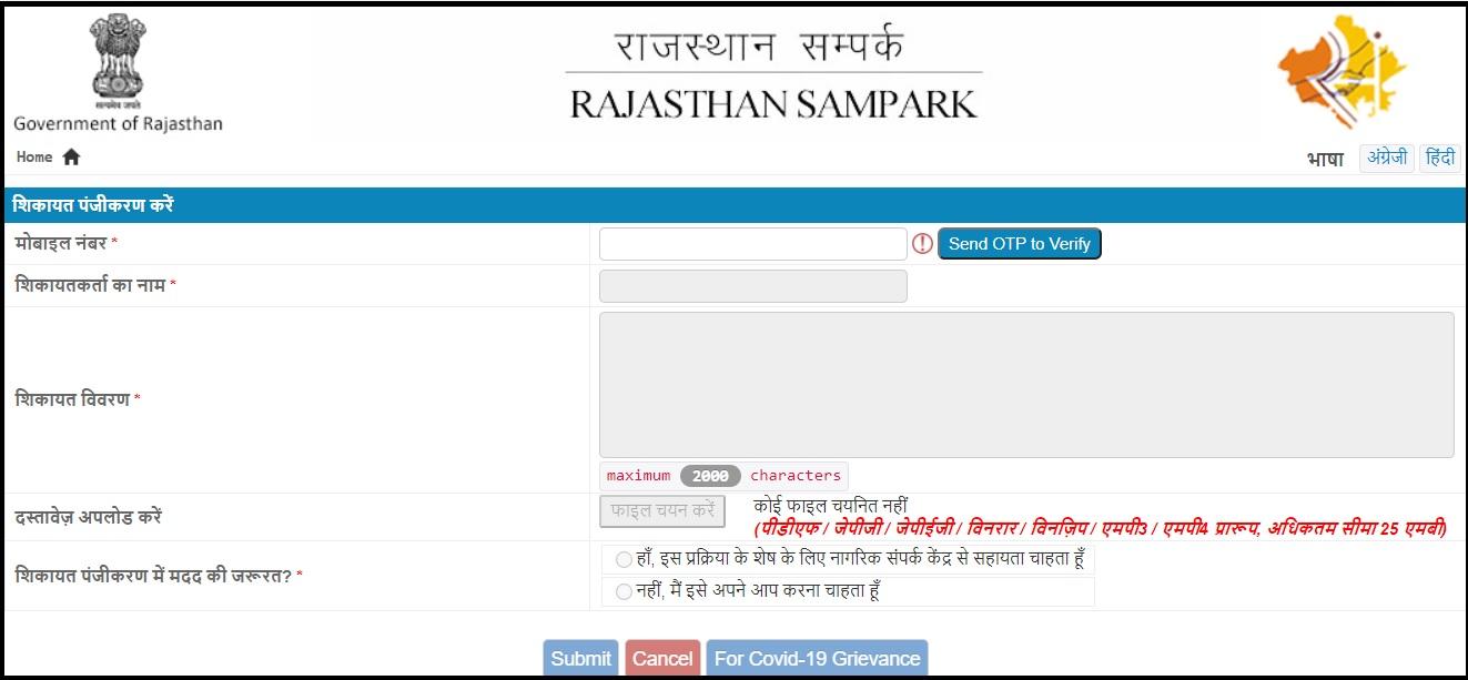 राजस्थान राशन कार्ड आवेदन लिस्ट