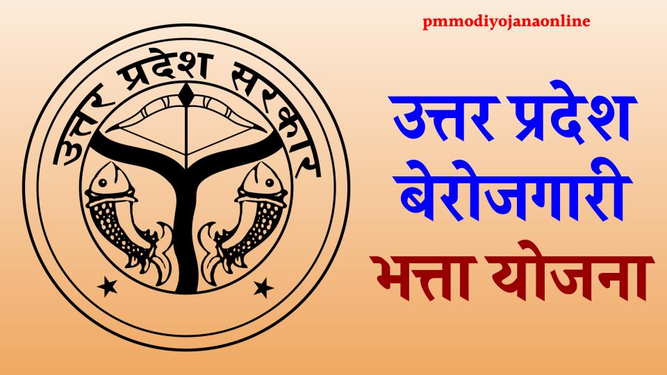 उत्तर-प्रदेश-बेरोजगारी-भत्ता-योजना