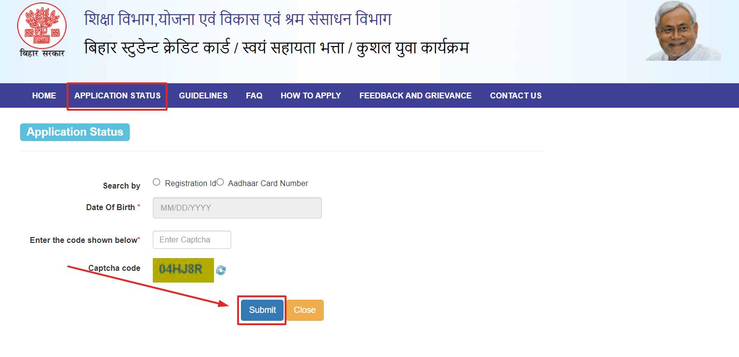 बिहार-स्टूडेंट-क्रेडिट-कार्ड-योजना-एप्लीकेशन-स्टेटस