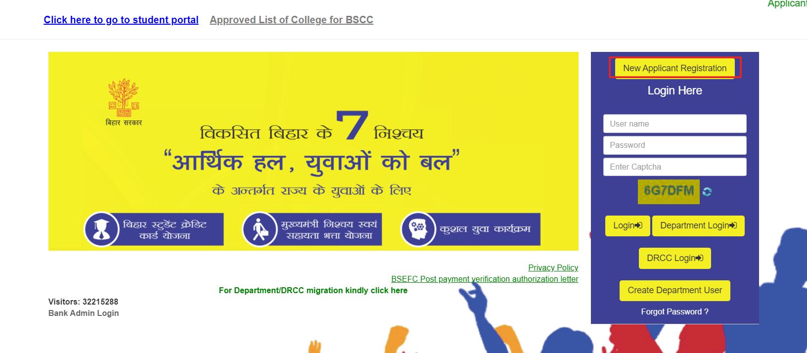 बिहार-स्टूडेंट-क्रेडिट-कार्ड-योजना-ऑनलाइन-आवेदन