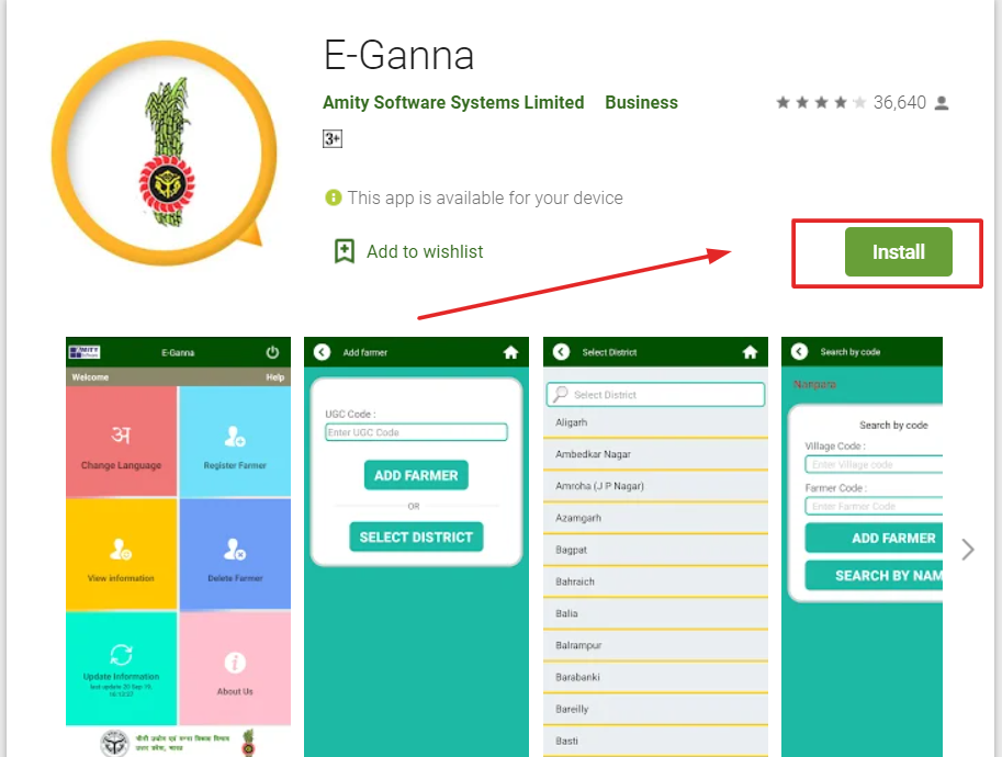 E-Ganna-मोबाइल-एप्लीकेशन