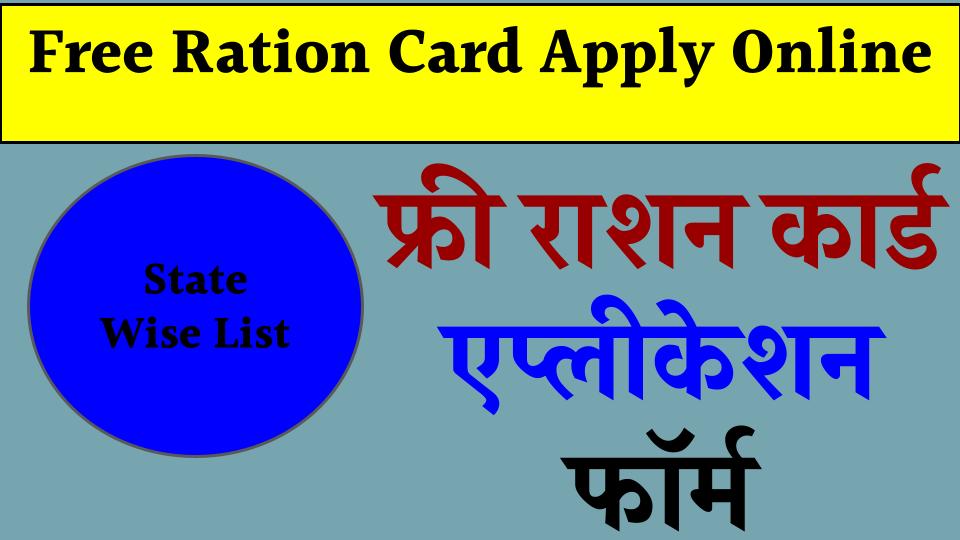 फ्री-राशन-कार्ड-एप्लीकेशन-फॉर्म