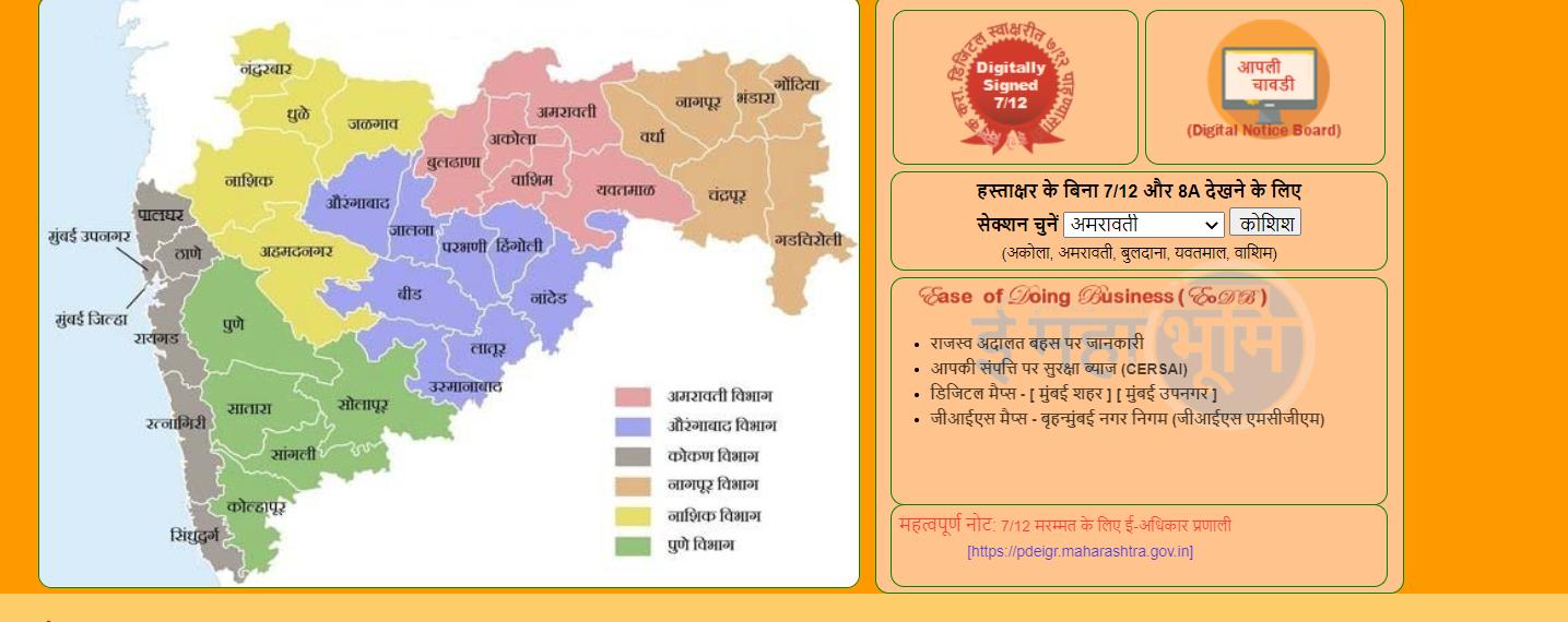 महाराष्ट्र-भूमि-अभिलेख
