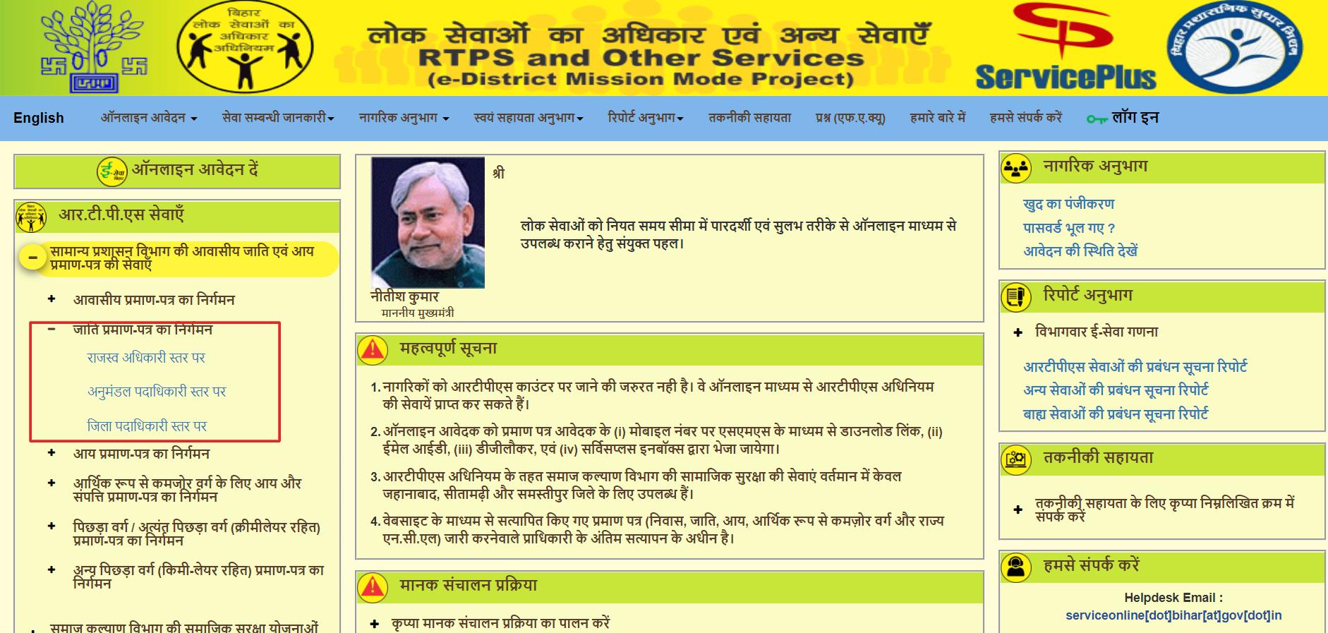 आरटीपीएस-बिहार-आय-जाति-प्रमाण-पत्र-ऑनलाइन-आवेदन