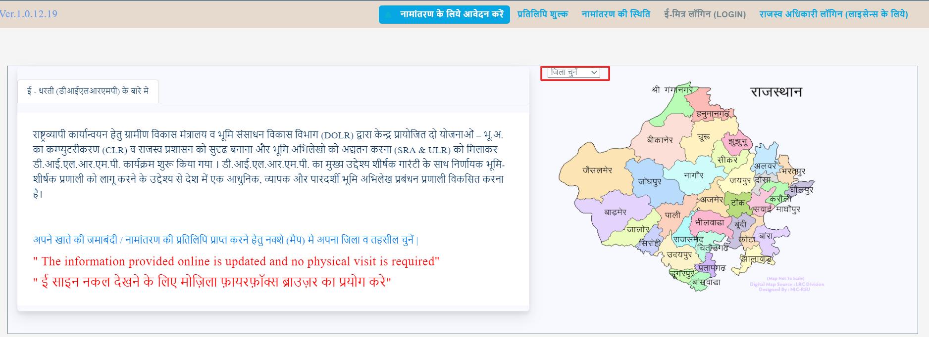 E Dharti अपना खाता राजस्थान