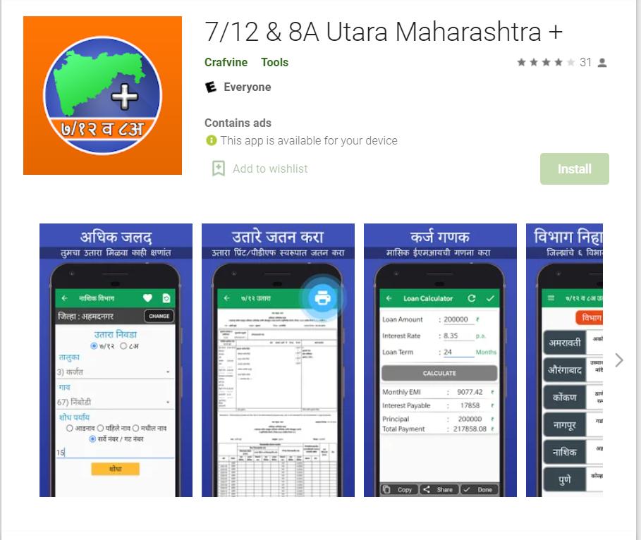 महाभूलेख-महाराष्ट्र-लैंड-रिकॉर्ड-मोबाइल-ऍप-डाउनलोड