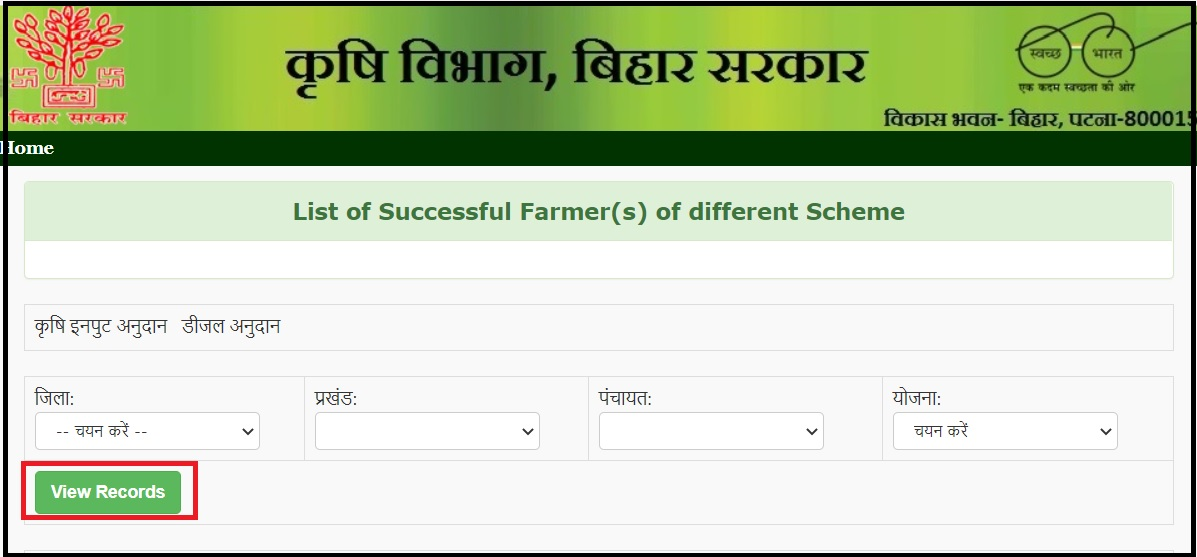 किसान रजिस्ट्रेशन ऑनलाइन फॉर्म बिहार