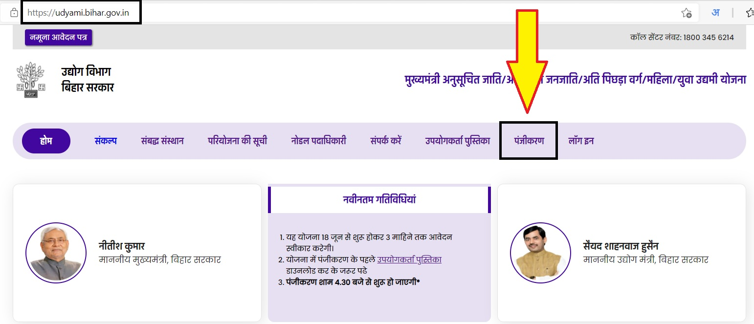 बिहार-मुख्यमंत्री-उद्यमी-योजना-रजिस्ट्रेशन