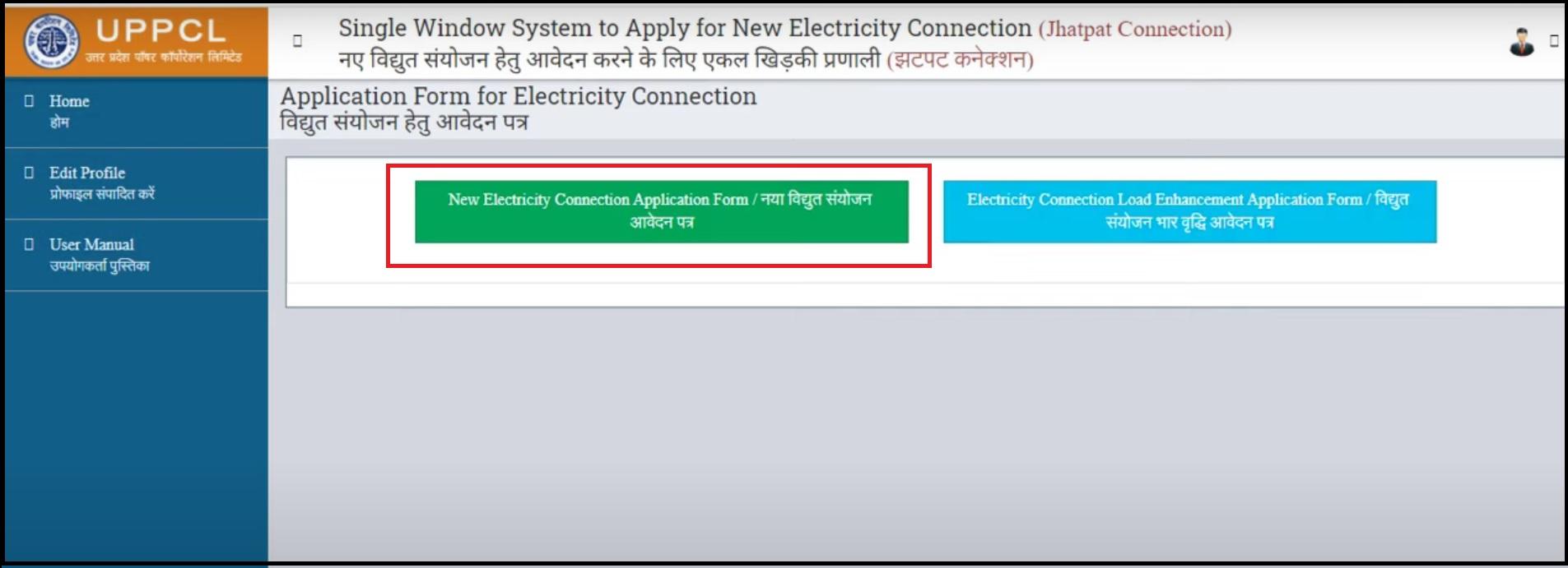 अप्लाई झटपट बिजली कनेक्शन योजना ऑनलाइन