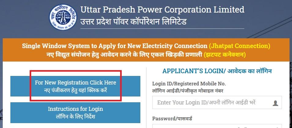 uppcl jhatpat connection yojana apply online