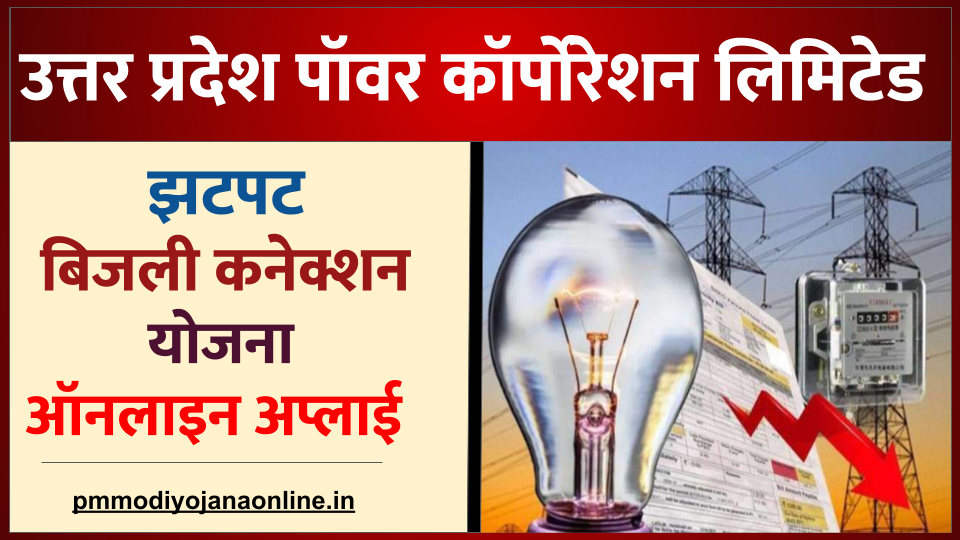 UPPCL Jhatpat Connection Apply Online