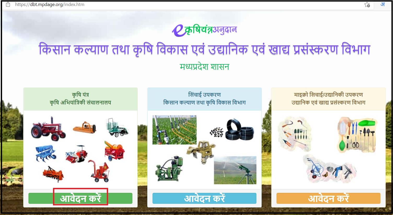 एमपी किसान अनुदान योजना रजिस्ट्रेशन