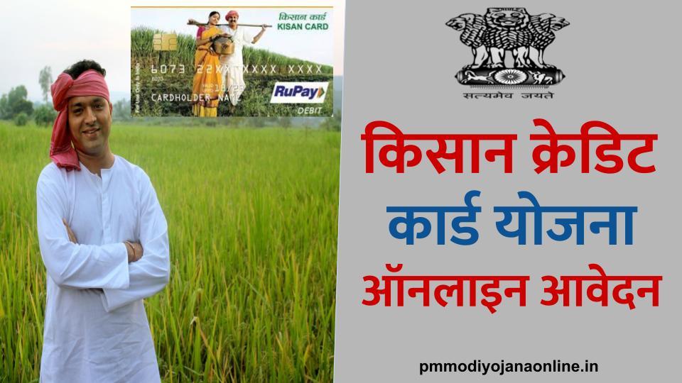 किसान-क्रेडिट-कार्ड-योजना