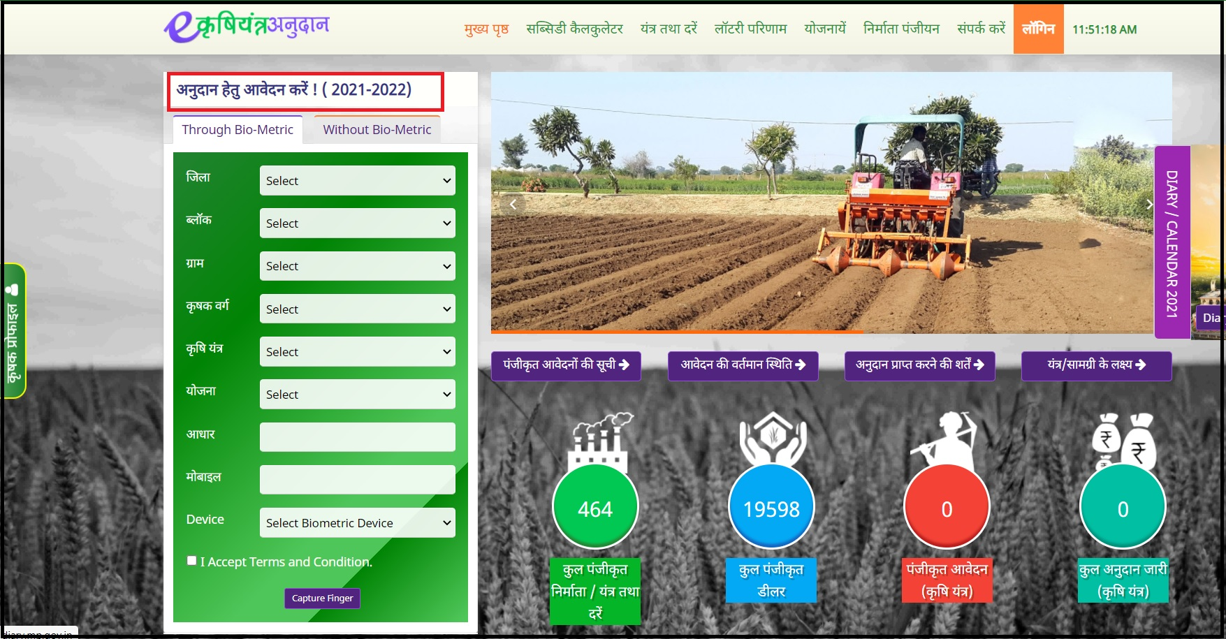 mp krishi anudan yojana online form