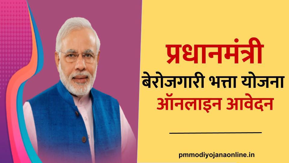 प्रधानमंत्री-बेरोजगारी-भत्ता-योजना