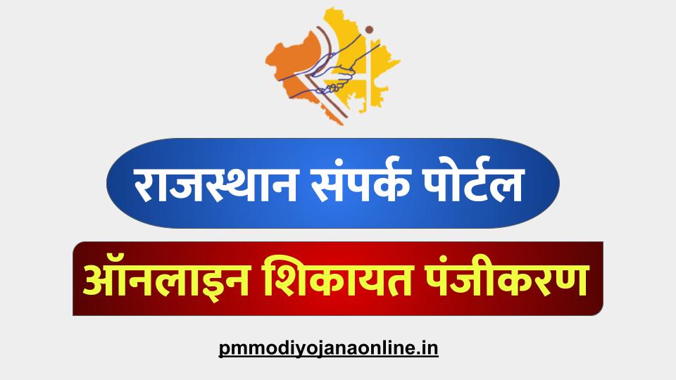 राजस्थान संपर्क पोर्टल ऑनलाइन शिकायत पंजीकरण