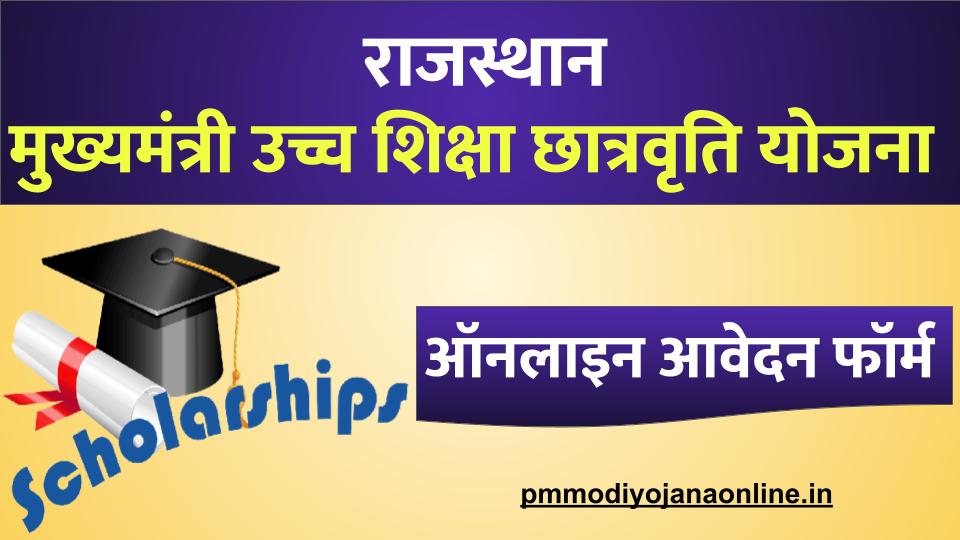 राजस्थान मुख्यमंत्री उच्च शिक्षा छात्रवृति योजना एप्लीकेशन फॉर्म