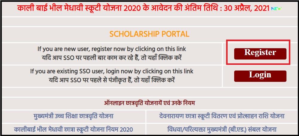 मुख्यमंत्री उच्च शिक्षा छात्रवृति योजना ऑनलाइन आवेदन