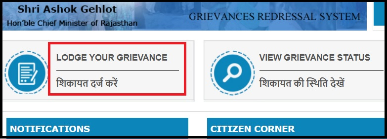 शिकायत पंजीकरण सम्पर्क पोर्टल राजस्थान