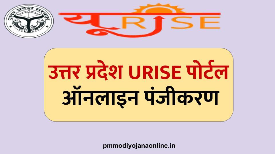 यूपी-URISE-पोर्टल-ऑनलाइन-पंजीकरण