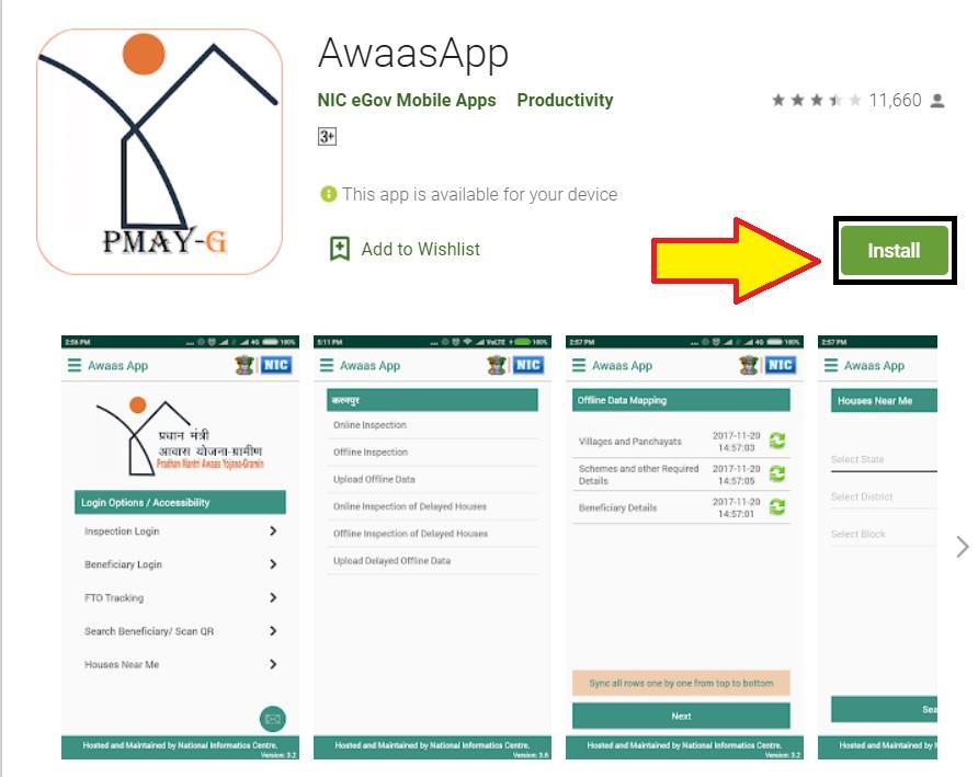 आवास-एप्प-डाउनलोड