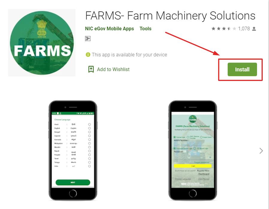 फार्म-मशीनरी-बैंक-योजना-मोबाइल-एप्लीकेशन