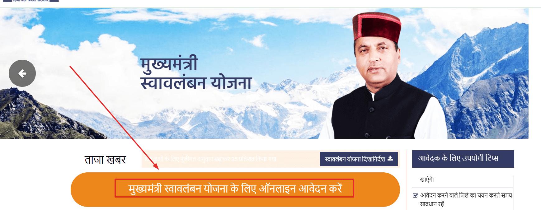 हिमाचल-प्रदेश-मुख्यमंत्री-स्वावलंबन-योजना