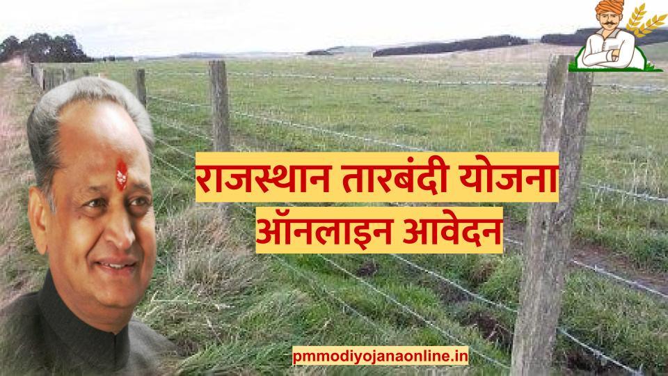 राजस्थान-तारबंदी-योजना