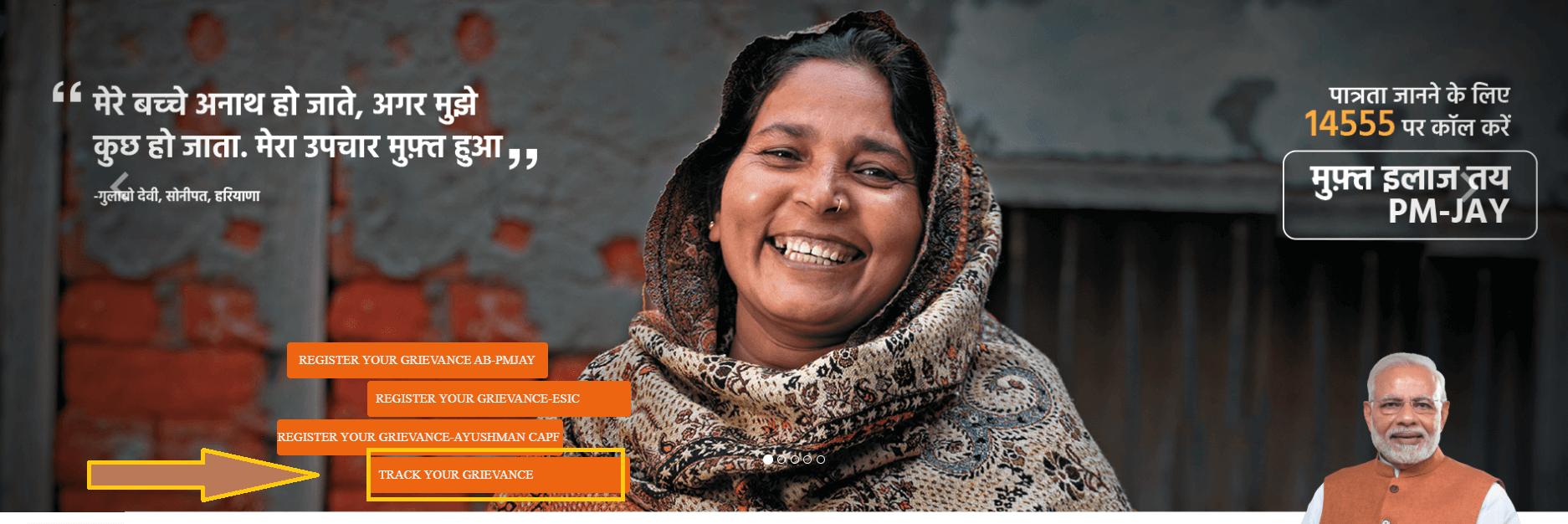आयुष्मान भारत शिकायत की स्थिति