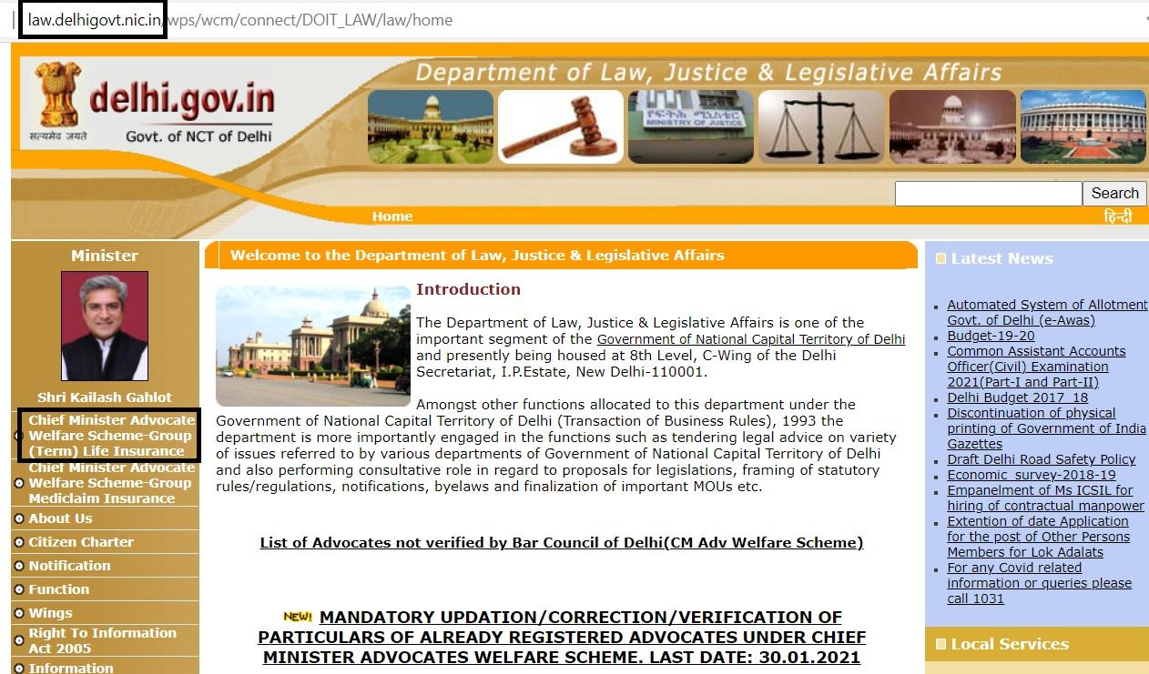 सीएम-वकील-कल्याण-योजना