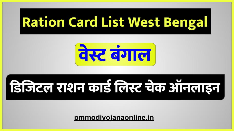Ration Card List West Bengal