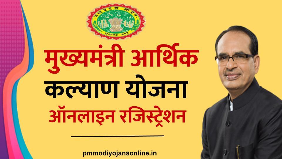 मुख्यमंत्री-आर्थिक-कल्याण-योजना