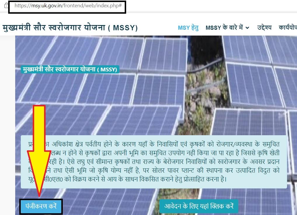 मुखयमंती-सौर-स्वरोजगार-योजना-ऑफिसियल