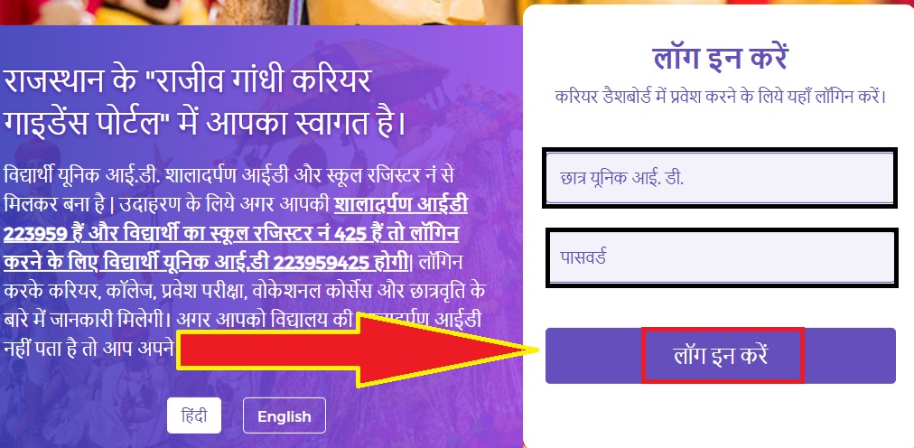 राजस्थान-करियर-पोर्टल-लॉगिन