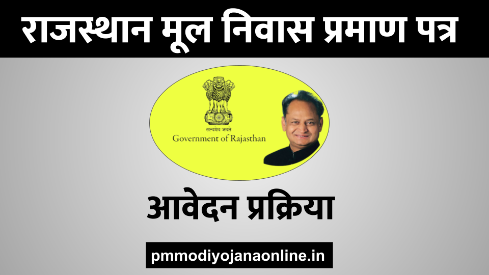 Rajasthan Domicile Certificate पंजीकरण