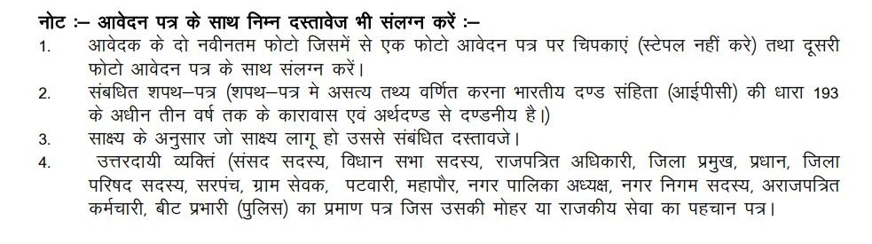 मूल निवास प्रमाण पत्र राजस्थान पंजीकरण