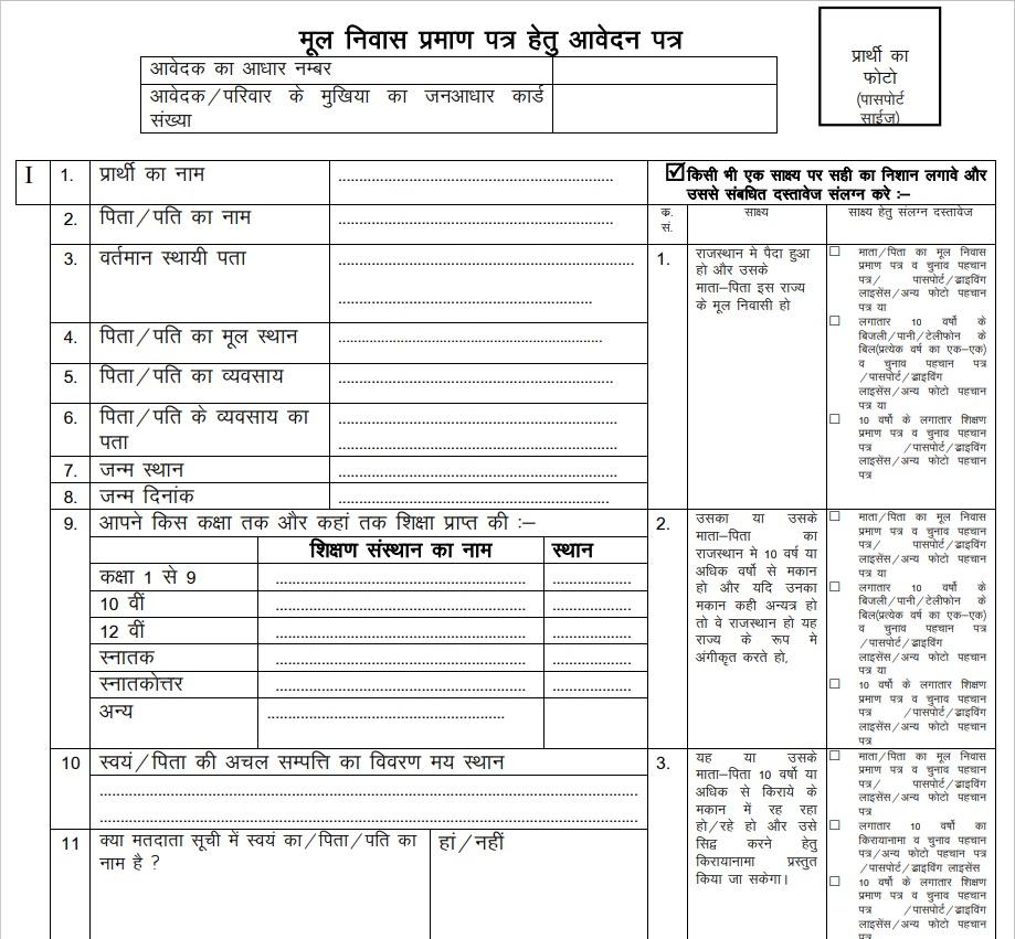 राजस्थान मूल निवास प्रमाण आवेदन