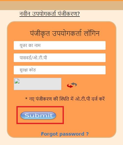 UP Parivar Register Nakal Form Online