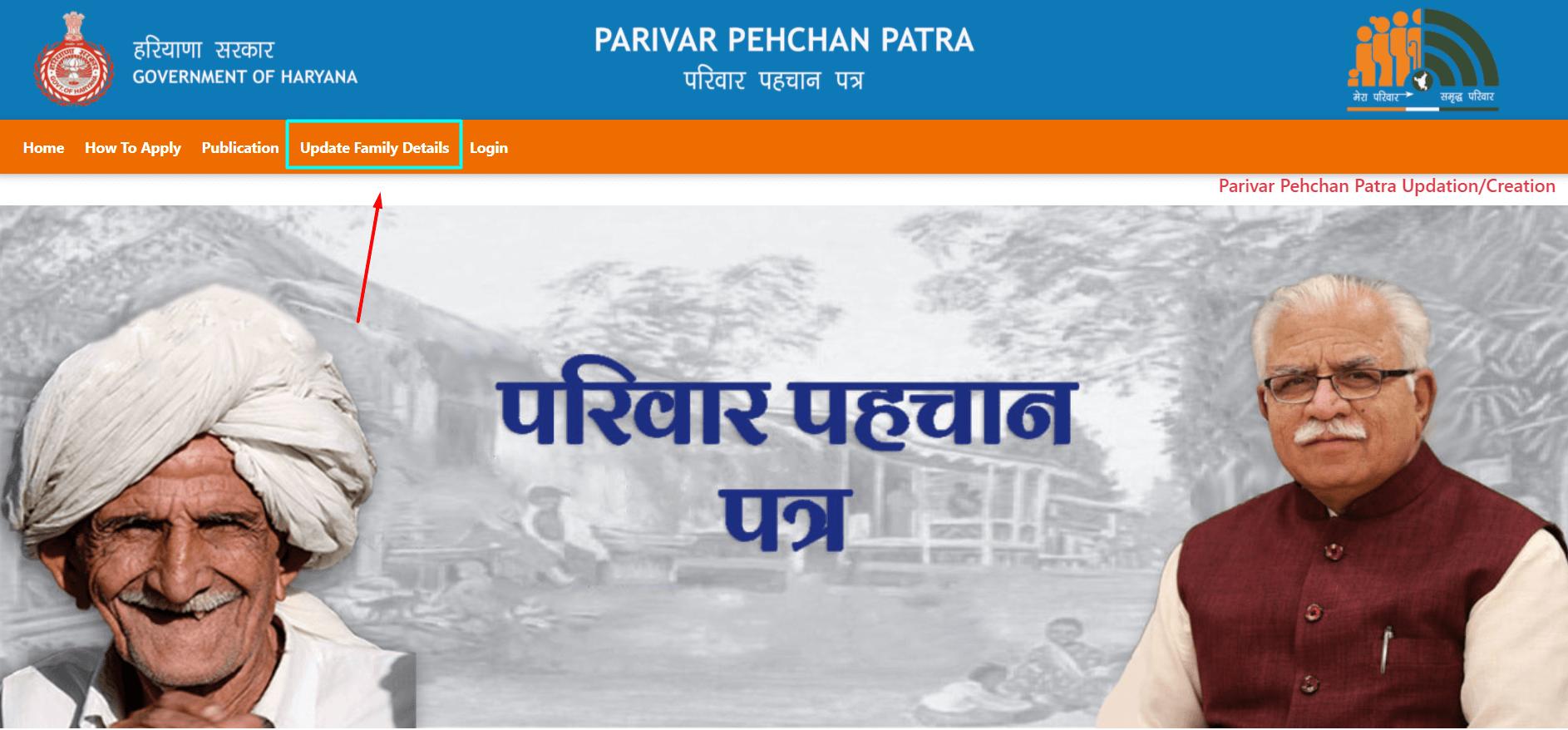 haryana-pariwar-pehchan-ptr
