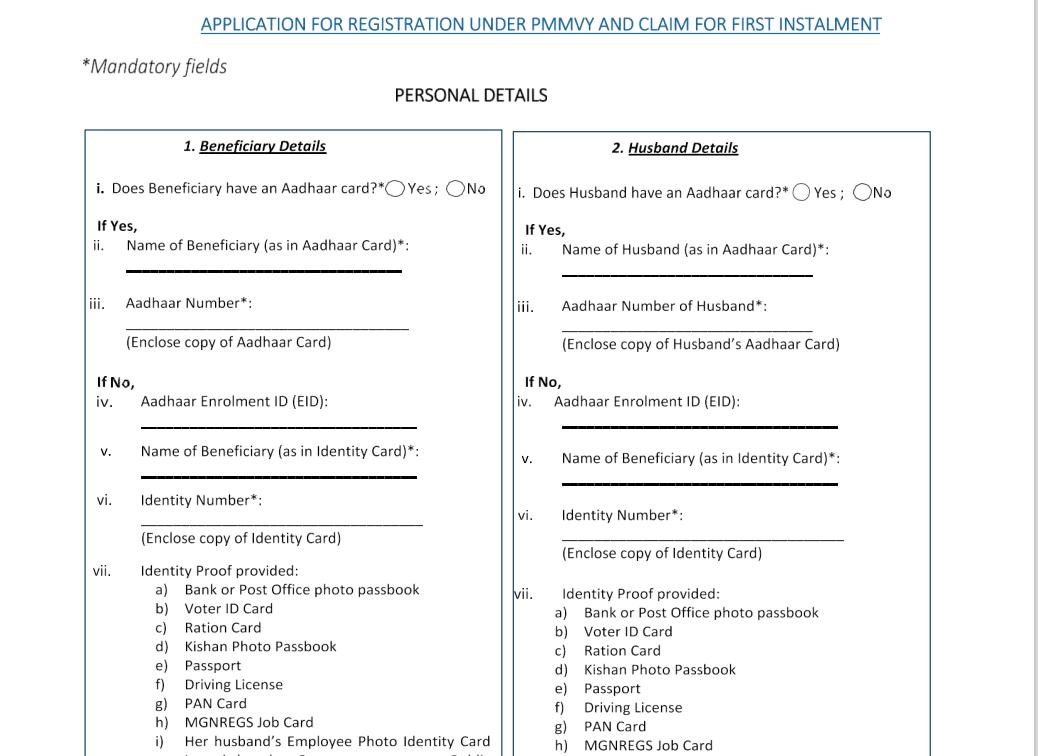 पीएम पंजीकरण आवेदन पत्र