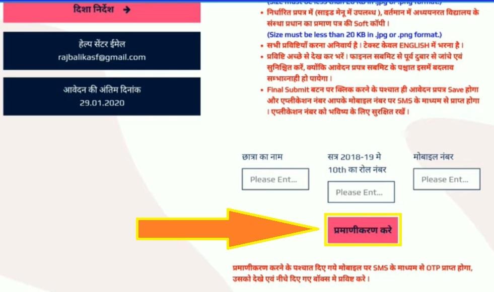 राजस्थान-गार्गी-पुरस्कार-योजना