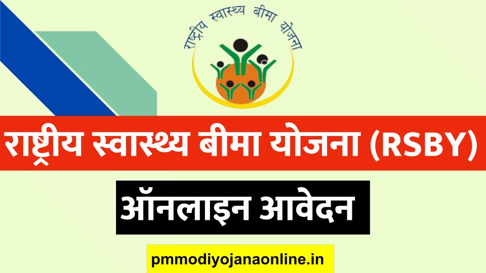 राष्ट्रीय स्वास्थ्य बीमा योजना ऑनलाइन आवेदन