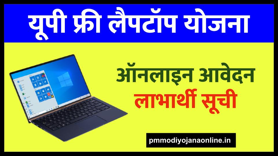 यूपी फ्री लैपटॉप योजना ऑनलाइन आवेदन