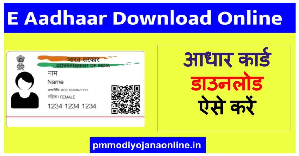 E Aadhaar Card Download Online: आधार कार्ड डाउनलोड ऐसे करें 2021