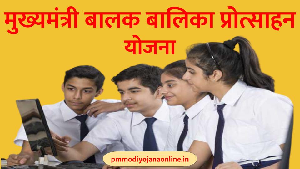 मुख्यमंत्री बालक बालिका प्रोत्साहन योजना ऑनलाइन आवेदन