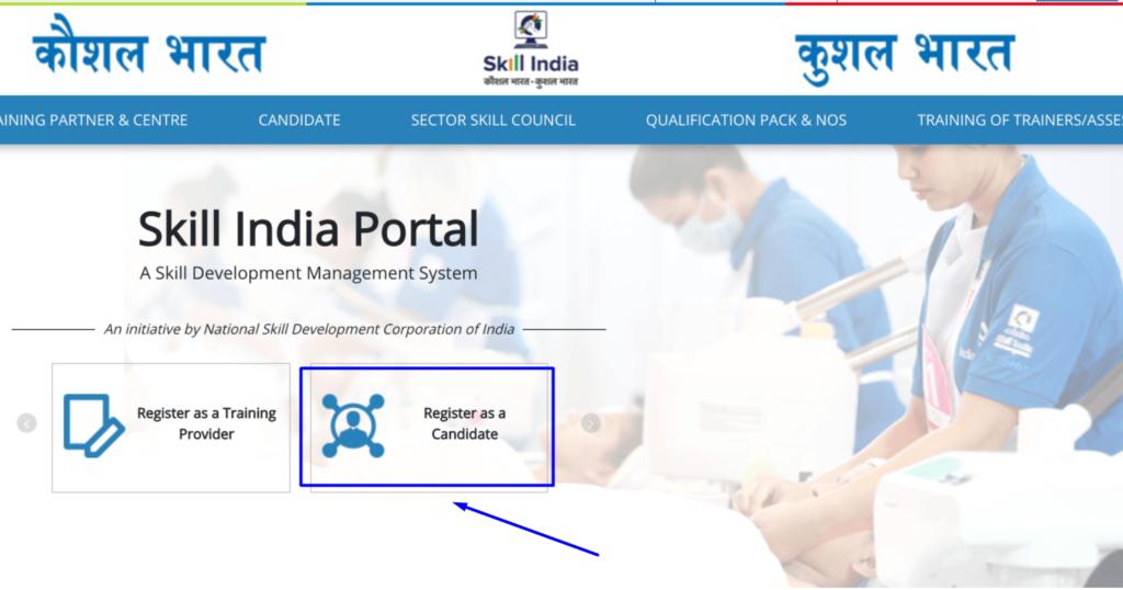 प्रधानमंत्री कौशल विकास योजना ऑनलाइन आवेदन