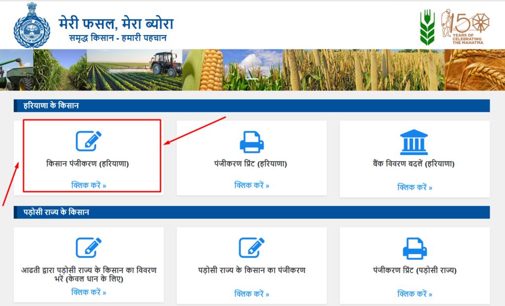 हरियाणा ई-खरीद पोर्टल किसान पंजीकरण